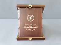 Lebanese Dental Laboratories Association - Token of Appreciation