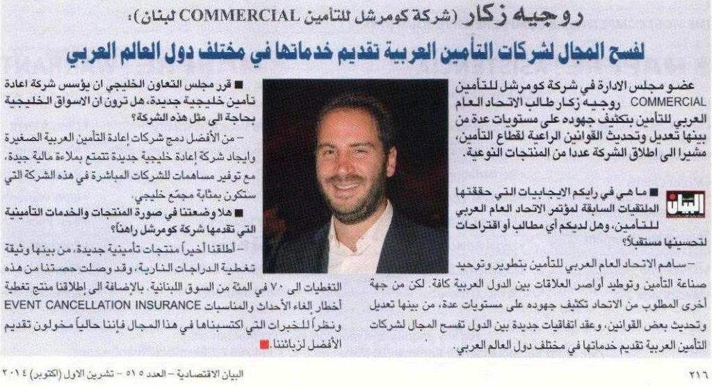 Commercial Insurance - Press Clipping